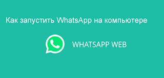 Как запустить Whatsapp на компьютере