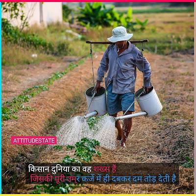 किसान पर शायरी, कोट्स