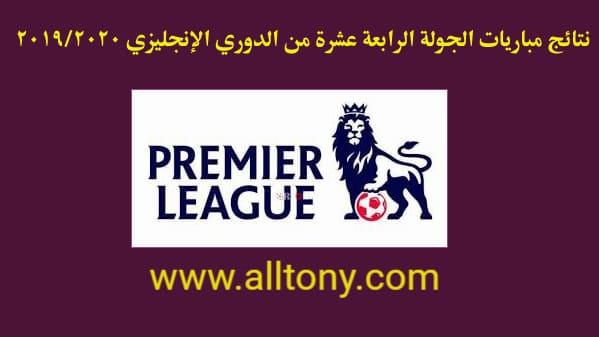 نتائج مباريات الجولة الرابعة عشرة من الدوري الإنجليزي 2019/2020