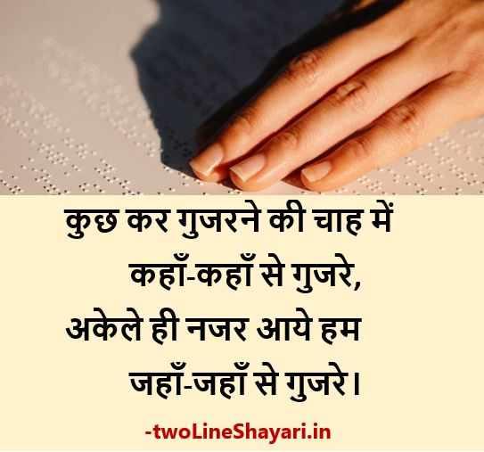 Love Feeling Shayari in Hindi Image, Love Feeling Shayari Images, Love Feeling Shayari Images Hindi, Love Feeling Shayari Photo, Love Feeling Shayari Pic