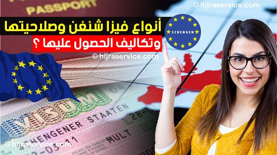 اجراءات الحصول على فيزا شنغن Schengen Visa