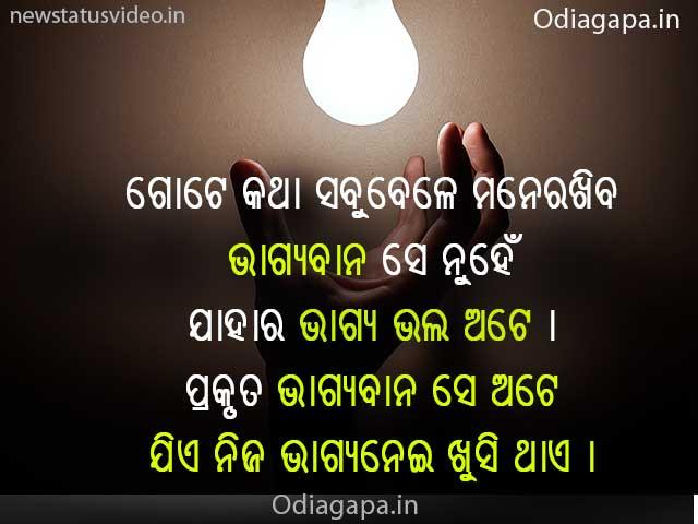 sadhu Bani Shayari Odia