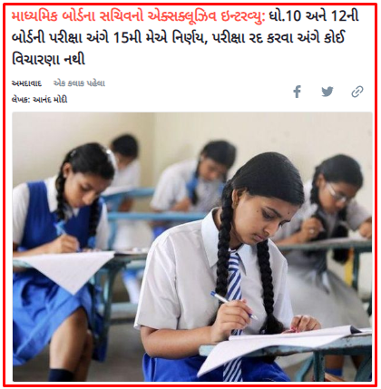 May 15 decision regarding Std. 10 and 12 board exams, no consideration for cancellation of exams