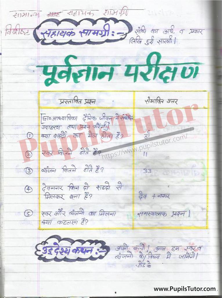 बीएड ,डी एल एड 1st year 2nd year / Semester के विद्यार्थियों के लिए हिंदी की पाठ योजना कक्षा 4,5,6 , 7 , 8, 9, 10 , 11 , 12   के लिए संधि  विच्छेद टॉपिक पर