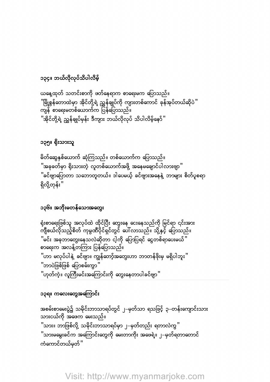 The Kids Part-1, myanmar jokes