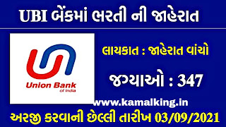 Union Bank of India Recruitment 2021 Apply Online Now for 347 Vacancies @unionbankofindia.co.in