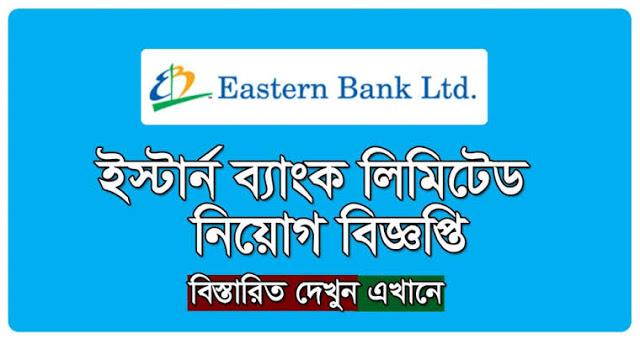 ইস্টার্ন ব্যাংকে নিয়োগ বিজ্ঞপ্তি ২০২০ - Eastern Bank Jobs Circular 2020