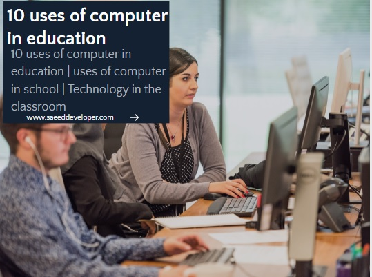 10 uses of computer in education