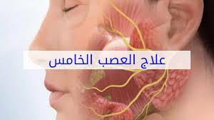 العصب الخامس...الأسباب والأعراض وطرق العلاج