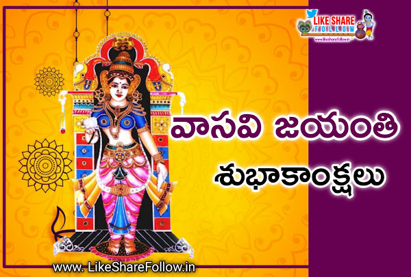 Vasavi jayanti Telugu wishes 2021 greetings in telugu