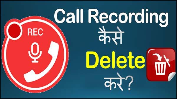किसी-भी-मोबाइल-में-Call-Recording-कैसे-Delete-करे