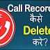 किसी भी मोबाइल में Call Recording कैसे Delete करे?