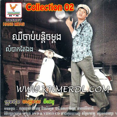 LOYMONG: Preap Sovath MP3 Collection CD 02