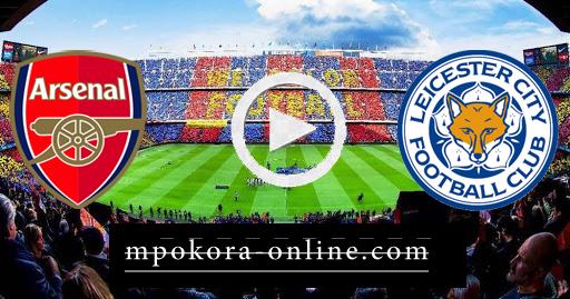 مشاهدة مباراة ليستر سيتي وآرسنال بث مباشر كورة اون لاين 23-09-2020 كأس الرابطة الإنجليزية