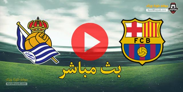 نتيجة مباراة برشلونة وريال سوسيداد اليوم 21 مارس 2021 في الدوري الاسباني
