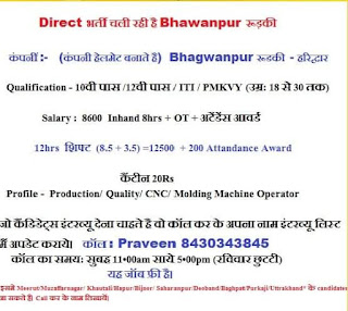 ITI / 10th Pass / 12th Pass / PMKVY Jobs Vacancy in Helmet Manufacturing Company Bhagwanpur, Rudki Haridwar