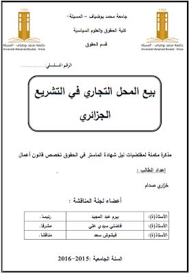 مذكرة ماستر: بيع المحل التجاري في التشريع الجزائري PDF