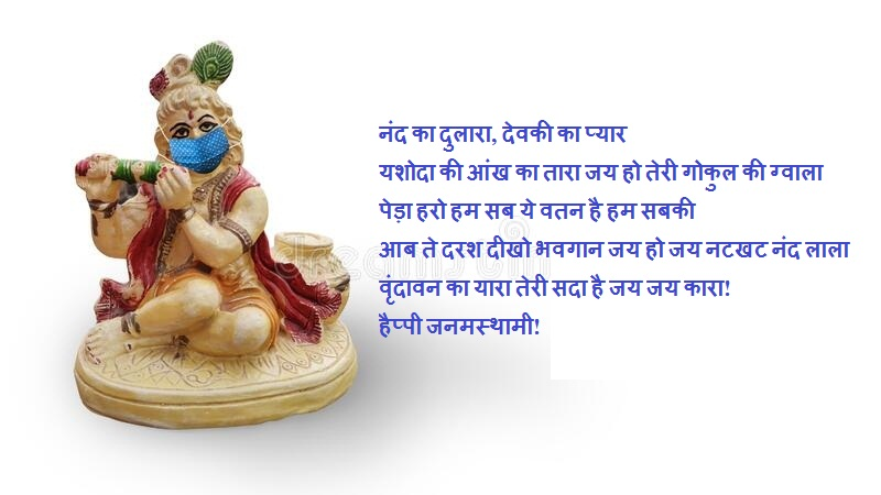 Krishna Janmotsav Wishes in Hindi