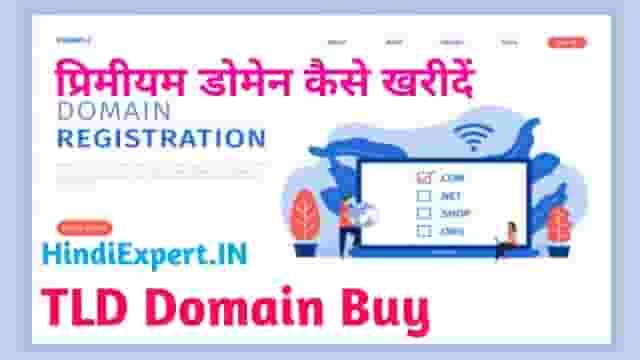 Premium Domain Kaise Kharide