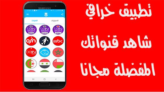 تحميل تطبيق sho3la tv لمشاهدة القنوات العربية والعالمية على الاندرويد