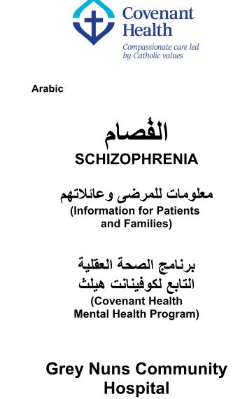 الفصام معلومات للمرضى و عائلاتهم pdf