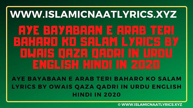 Aye BayaBaan-E-Arab Teri Baharo Ko Salam Lyrics