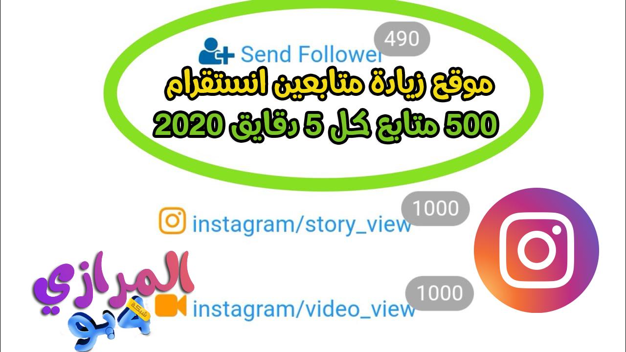 موقع زيادة متابعين انستقرام 500 متابع كل 5 دقايق 2020