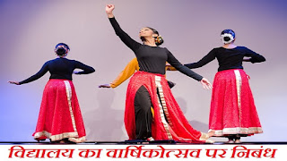 Annual day function essay in hindi