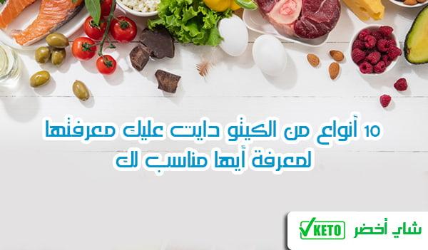 10 أنواع من الكيتو دايت يجب معرفتها وإختيار الأفضل لك منها