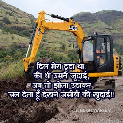Dil Mera Toota Tha, Ki Thi Usne Judai, Ab to Jhola Utha Kar Chal Deta Hoon Dekhane JCB Kee Khudayi!! JCB Ki Khudai Jokes | जेसीबी की खुदाई चुटकुले |