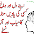 Remove Painful Memories From Your Heart/Mind (Psychology Steps in Urdu)
