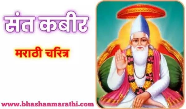 संत कबीर यांची मराठीत संपूर्ण माहिती | sant kabir information in marathi