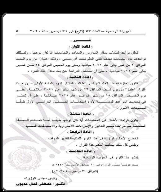 قرار جديد من الجريدة الرسمية  للحضانات بوقف الدراسة ومواعيد الامتحانات