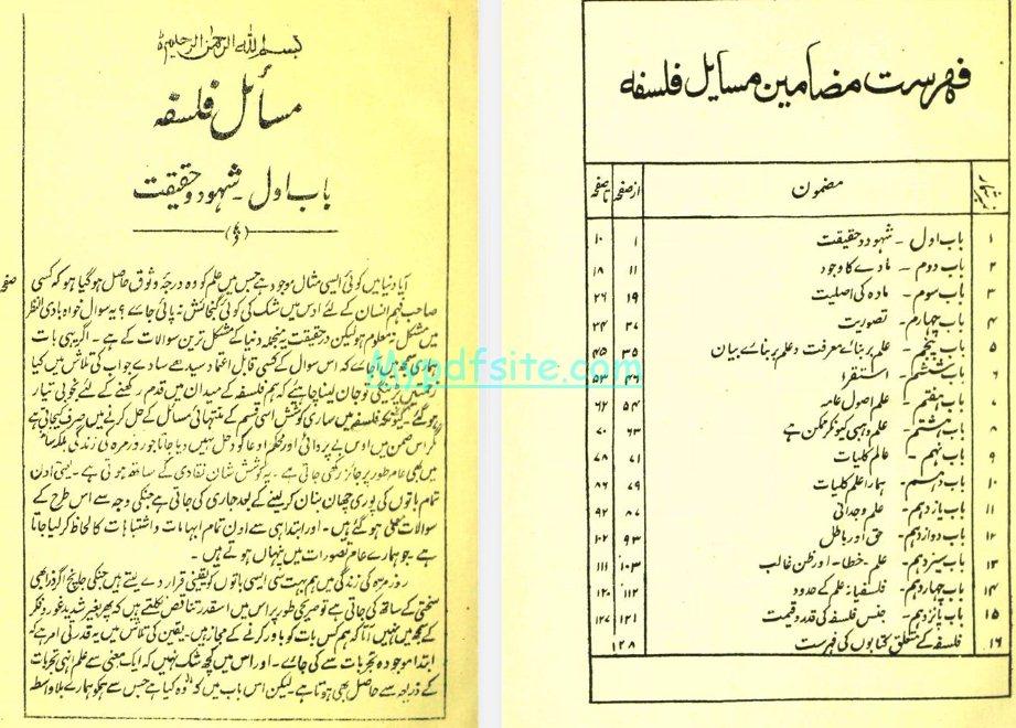 masail-e-falsafa book