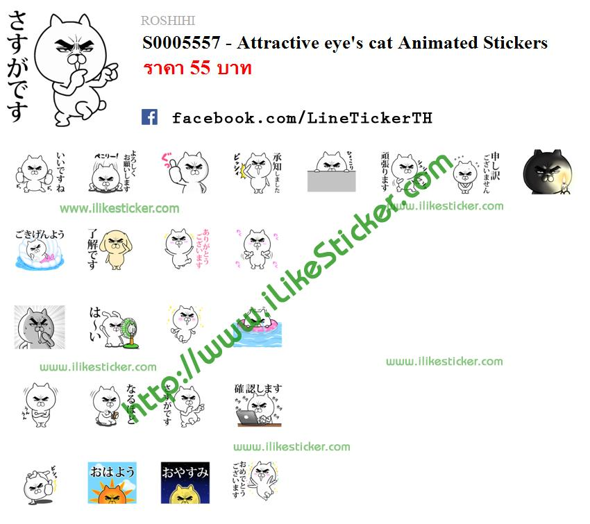 Attractive eye's cat Animated Stickers
