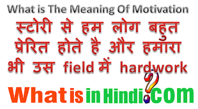 What is the meaning of Motivate in Hindi