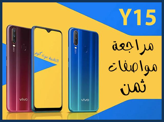 مواصفات و ثمن هاتف Y15 من شركة vivo ! هل يستحق الشراء ؟