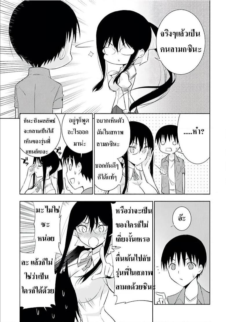 Shinigami-sama to 4-nin no Kanojo - หน้า 17