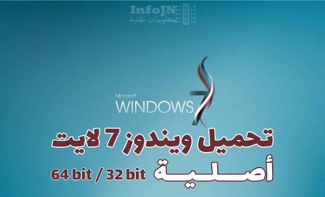 تحميل ويندوز 7 لايت لأجهزة الكمبيوتر الضعيفة 32/64 بت ISO