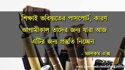 education quotes in bengali language