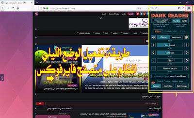 طريقة-تفعيل-الوضع-الليلي-المظلم-على-متصفح-فايرفوكس-Firefox