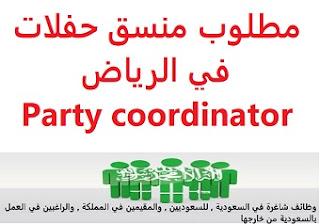 وظائف السعودية مطلوب منسق حفلات في الرياض Party coordinator