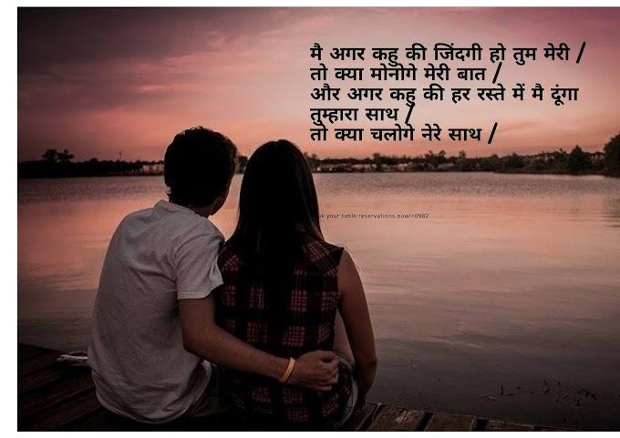 valentine's day proposal shayari in hindi 2021