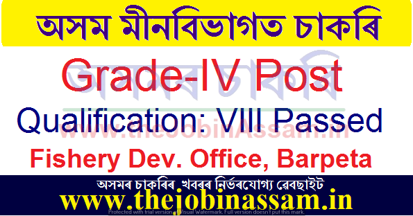 Fishery Development Officer, Barpeta Recruitment 2020: