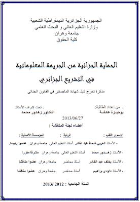 مذكرة ماجستير: الحماية الجزائية من الجريمة المعلوماتية في التشريع الجزائري PDF