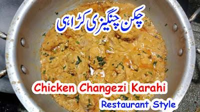 Creamy Chicken Changezy Restaurant Style