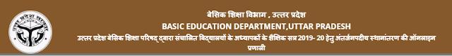 Uttar Pradesh Teacher Inter District Transfer Online Forum Information How to Apply for transference