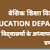 2020 Uttar Pradesh Teacher Inter District Transfer Online Forum Information How to Apply for transference