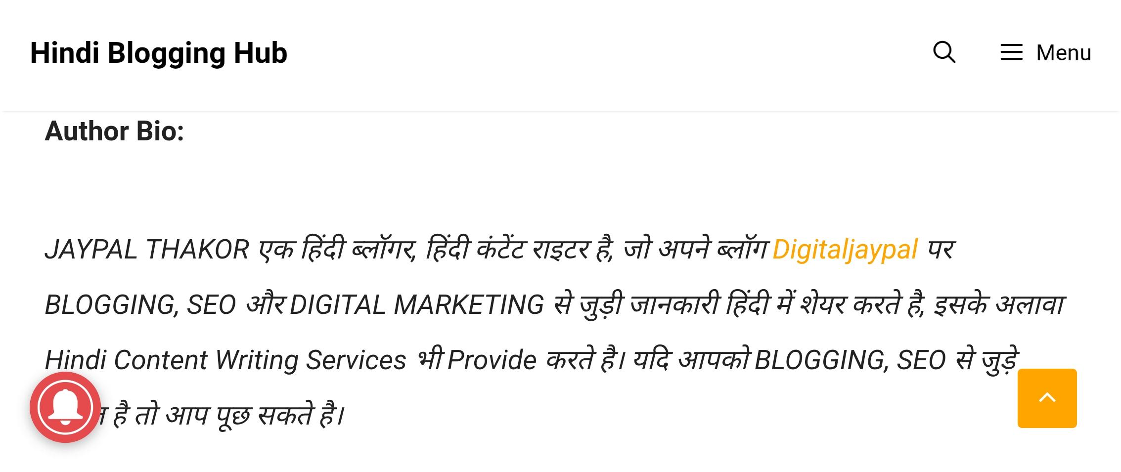 digital jaypal author box on hindi blogging hub