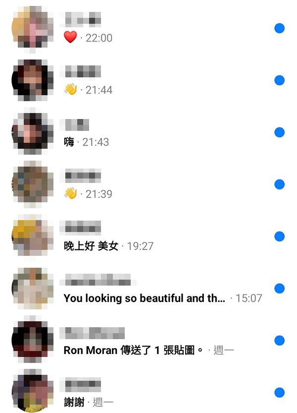 在Facebook上私訊美眉把妹窺妹?你別天真了,只能把到援交詐騙!